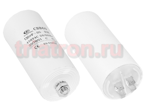 130мкф 450VAC 5% (65Х130) CBB60-E КЛЕММЫ+БОЛТ пусковой конденсатор DF